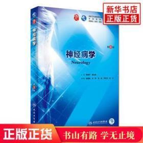 人卫版 神经病学(第8版)第八版 贾建平第9九版本科临床西医教材 人民卫生出版 神经病学第7版升级教材 本科临床第9版教材