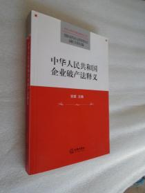 中华人民共和国企业破产法释义