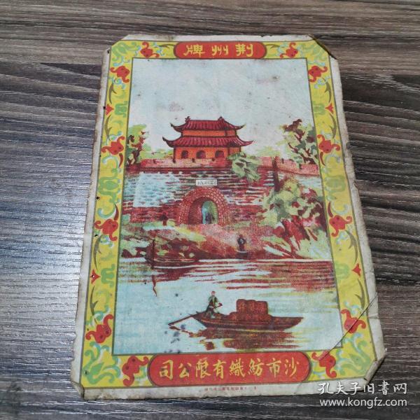 民国商标巜荆州牌》