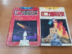 红二方面军纪实(第一部.潜龙+第二部.血龙)两册合售