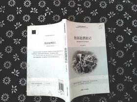 语文新课标名著必读丛书:鲁宾逊漂流记