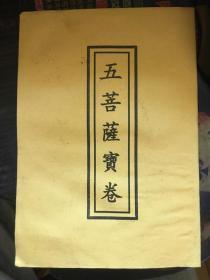 五菩萨宝卷