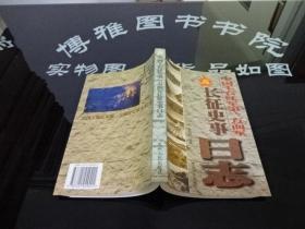 中国工农红军第一方面军 长征史事日志   货号18-2