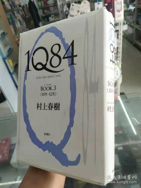 村上春树  1Q84 book3《10月-12月》  日文原版32开硬精装小说书  新潮社出版  村上春树