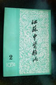 江苏中医杂志1984年2、3、4、6