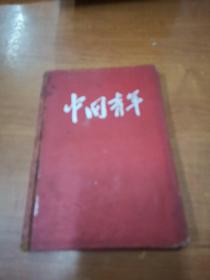 中国青年   笔记夲(见图)
