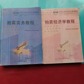 拍卖行业职业教育系列教材:拍卖经济学教程  拍卖实物教程(两本合售)