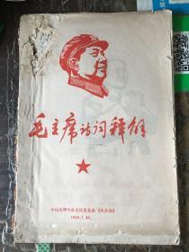 毛主席诗词释解(1968年)大16开 油印本,全网首见