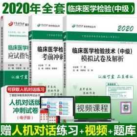 正版2020临床医学检验技术(师)应试指导及历年考点串讲+模拟试卷+考前冲刺必做(共3本)赠人机对话 原军医版