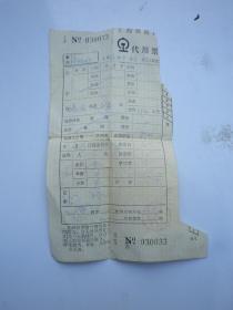 火车代用票 1996