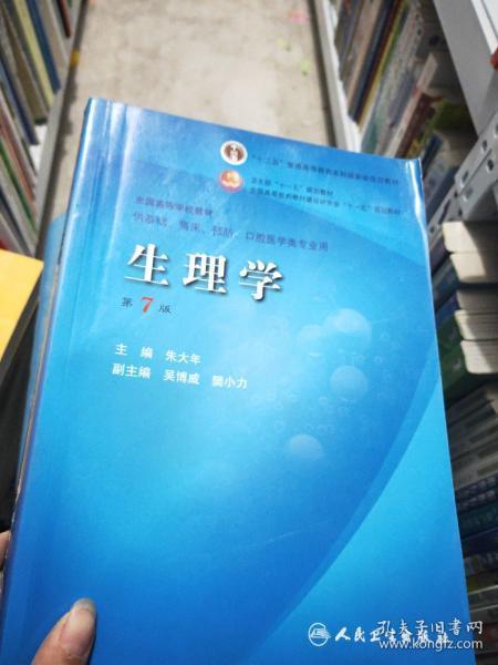 生理学(第七版)