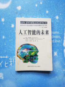 人工智能的未来【2006年一版一印】