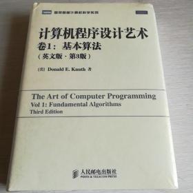 计算机程序设计艺术卷1:基本算法(英文版•第3版)〔未开封,精装〕