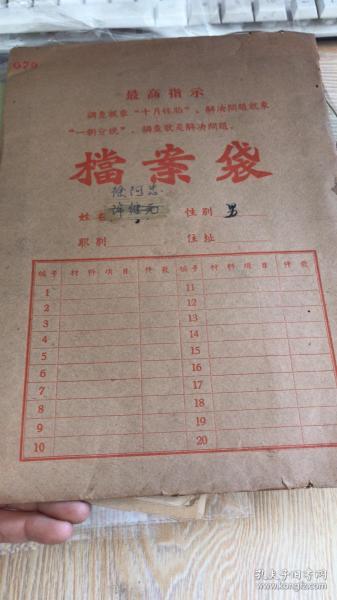 档案袋(带最高指示 )