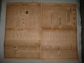 民大学生  第四期    八开两张四面版   广东国民大学学生治学会 1948年12月5日  出版 遗憾的由于装订裁有少许字 详看实图