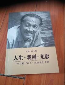 田成仁图文集,人生.戏剧.光影,签名本,箱十二