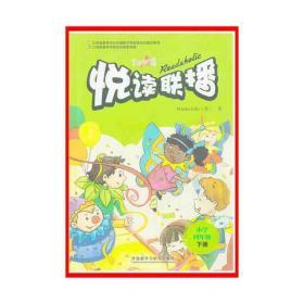 悦读联播:小学四年级下册