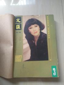 文汇月刊 1987年3,9,10,11,12期装订