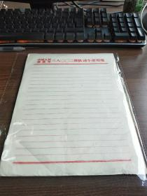 中国人民解放军38002部队用(老空白信笺81张)