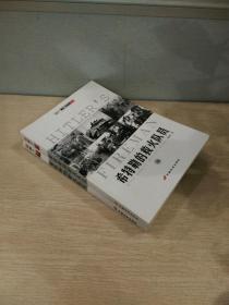 【正版现货】《希特勒的救火队员:元首宠将莫德尔元帅》(全两册)