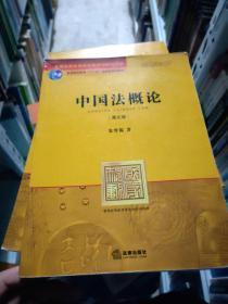 普通高等教育国家级规划教材系列:中国法概论(英文版)