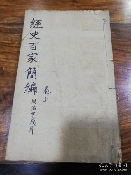 经史百家简编(卷上)