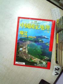 中国国家地理 2012特辑 繁体(阳江)