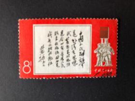 文7 (林彪题词)