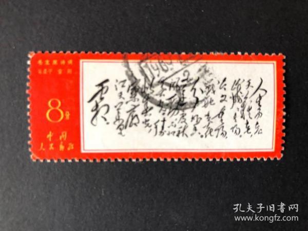 文7 (毛主席诗词)