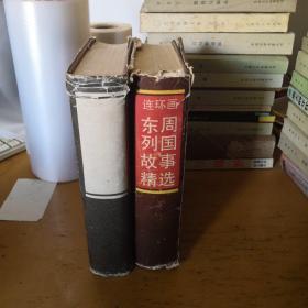 连环画东周列国志故事精选 厚册