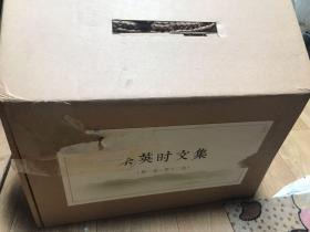 余英时文集(全十二卷)