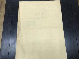 追科学 (解放军报) 1978年-1979年