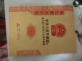 中华人民共和国第五套人民币大全套珍藏册(空册)