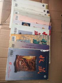 收藏杂志1993年创刊号(1-12期.第 5、6期是合刊)+94年(1-12)+95年(存11期缺第12期)+96年(存11期缺第12期)+97年(存第10期缺第2.3期)+98年(存第11期缺第1期)+99年(1-12期)+2000年(1-12期)2001年第1.3.5.8.10.11.12期 2002年第1.7.8期 101期合售