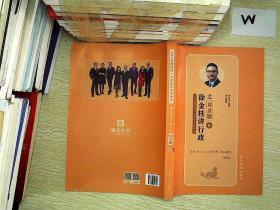 2019年国家统一法律职业资格考试:徐金桂讲行政之真金题4