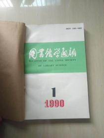 图书馆学通讯(1990年第1-4期全)