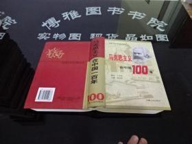 马克思主义在中国100年   正版 实物图  货号18-3