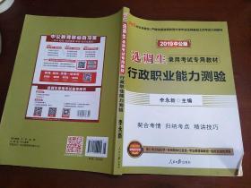 中公版·2015选调生录用考试专用教材:行政职业能力测验(新版)