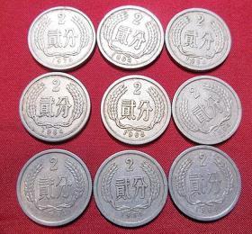 第三套人民币 1963年9枚贰分铝币 保真品2分硬币钱币 LB210