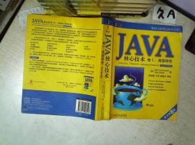 JAVA核心技术卷2:高级特性 原书第8版