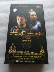 大明王朝1566—嘉靖与海瑞 16碟装DVD(全新 未使用)