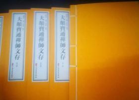 大颠宝通禅师文存1--7册全
