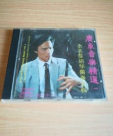 正版CD一余其伟胡琴独奏专辑一广东音乐精选(一)