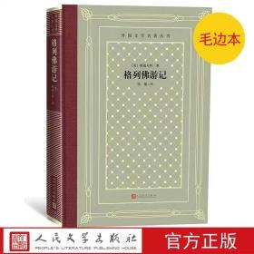 【特价·网格本·毛边书】格列佛游记(第2次印刷)