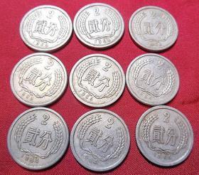 第三套人民币 1964年9枚贰分 铝质币2分硬币钱币 保真品 LB214
