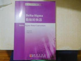 Delta-Sigma数据转换器 国外电子信息精品著作(影印版) 英文版                               【97层】