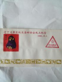 生肖信封(庚申年)