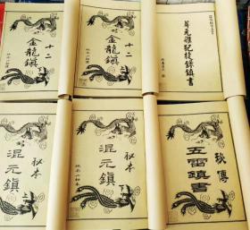 五雷镇符箓法本  抄本  高清复制本