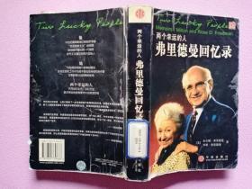 两个幸运的人:弗里德曼回忆录