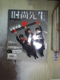 时尚先生 2006 5